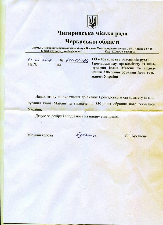lyst-buxanecj-chyhyryn