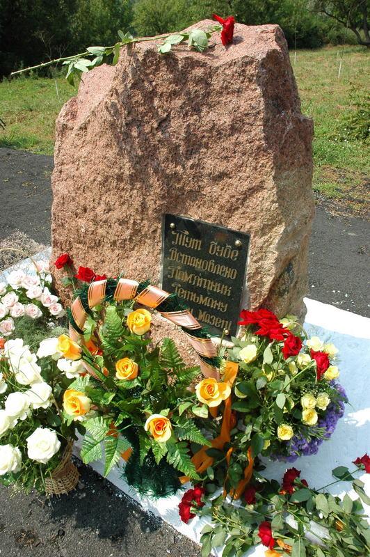 Пам'ятний камінь, на місці якого планується встановити пам'ятник гетьману Мазепі, Коломак