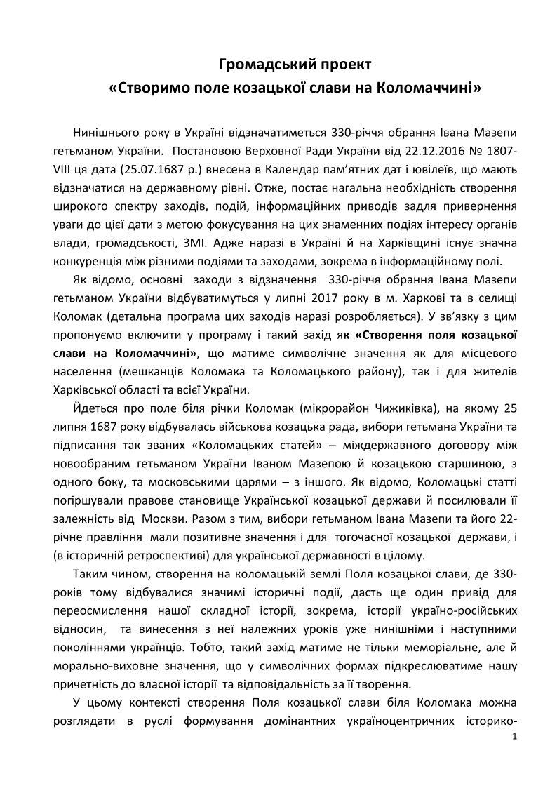 Поле-козацької-слави-на-Коломаччині_1