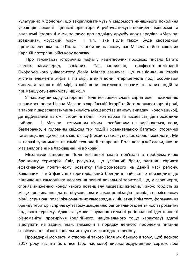 Поле-козацької-слави-на-Коломаччині_2