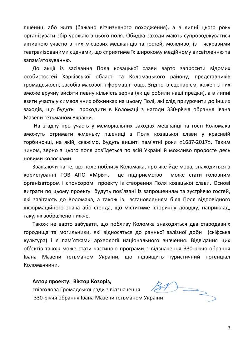 Поле-козацької-слави-на-Коломаччині_3