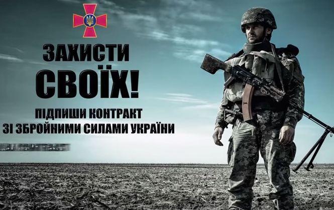 військова служба за котрактом