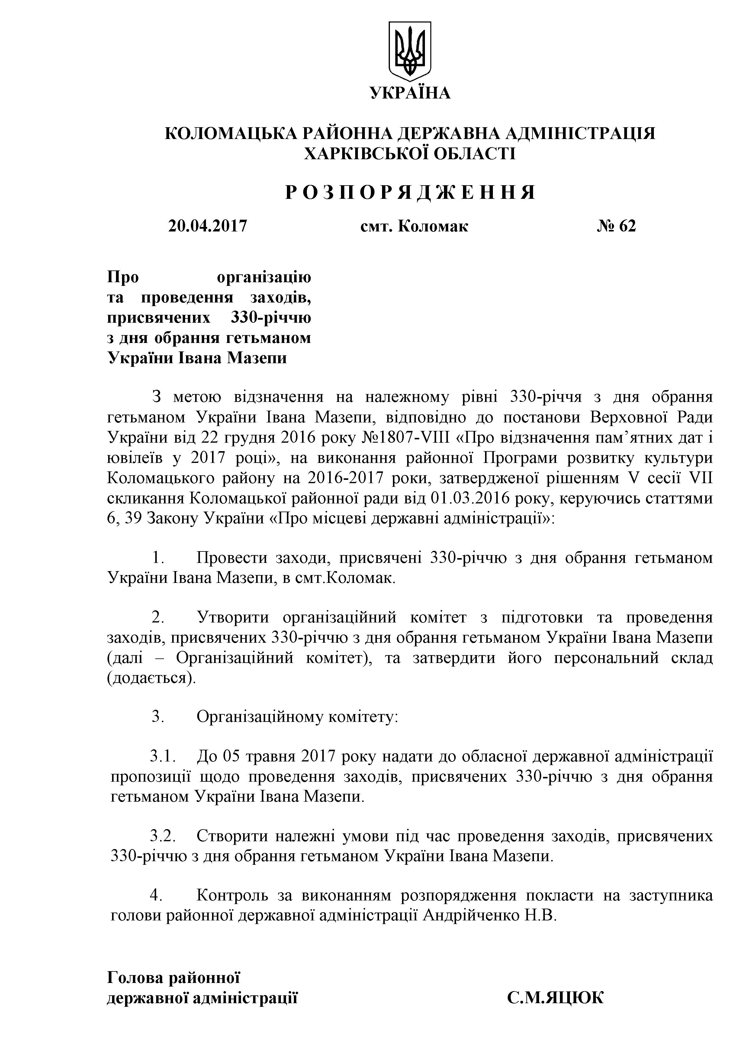 20042017 №62 Оргкомітет Мазепа Андрійченко-1