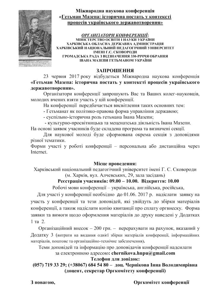 C--Documents and Settings-Admin-Мои документы-Загрузки-Міжнародна конференція 23.06.17