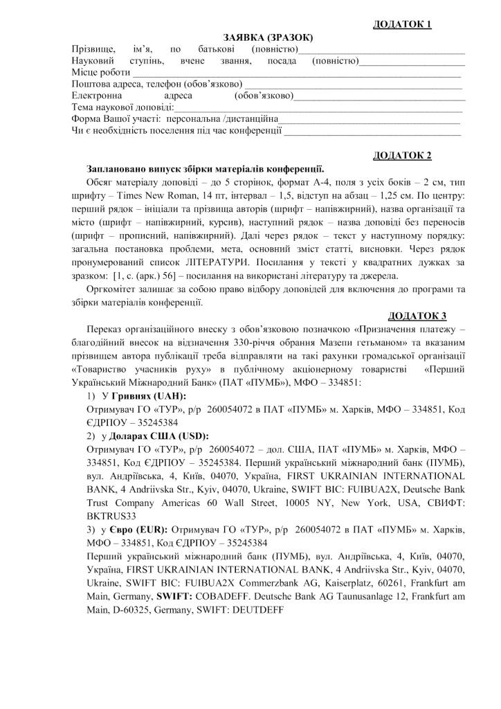 C--Documents and Settings-Admin-Мои документы-Загрузки-Міжнародна конференція 23.06.170001