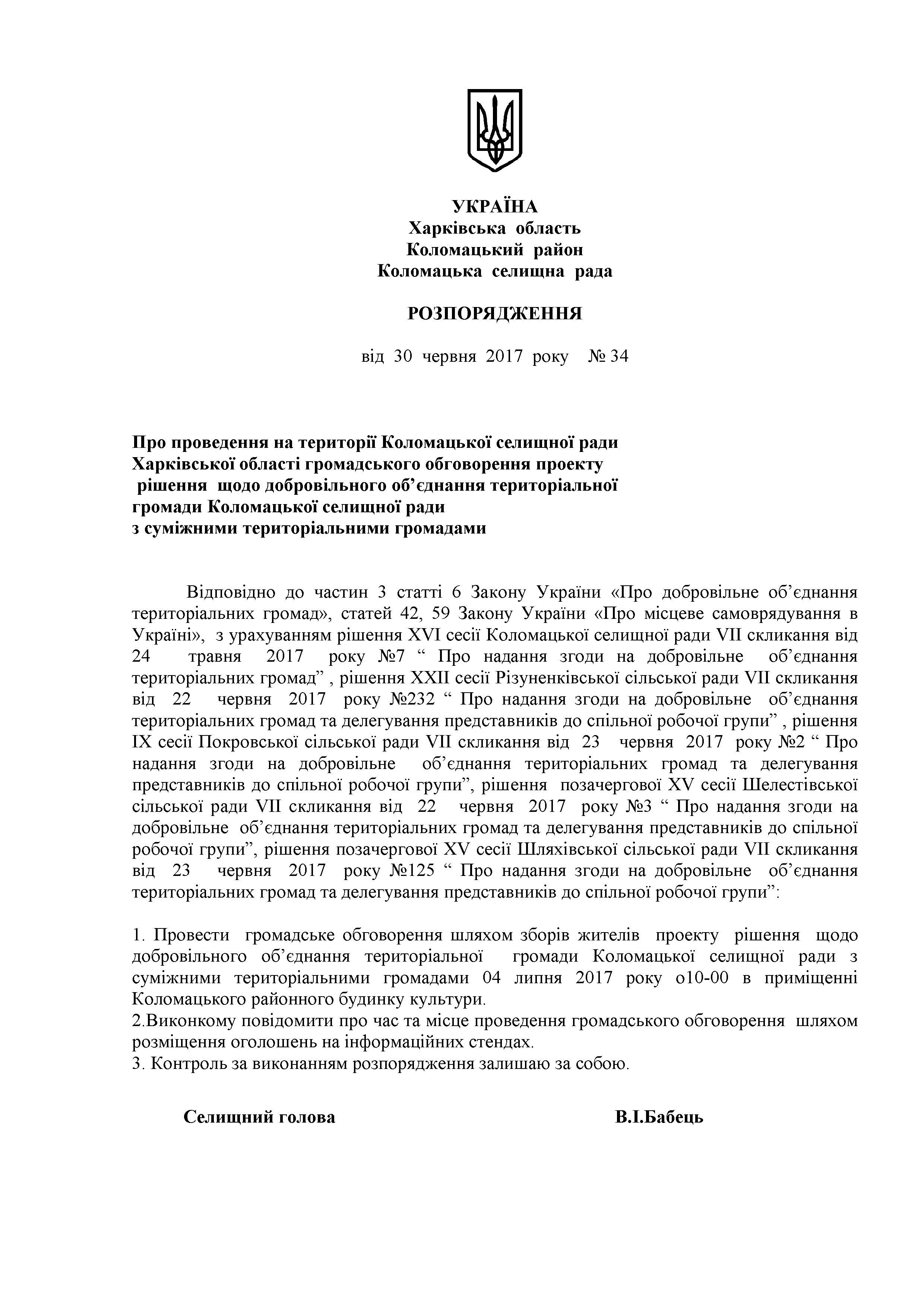 роз.№34 Об'єднання громадські обговорення проекту