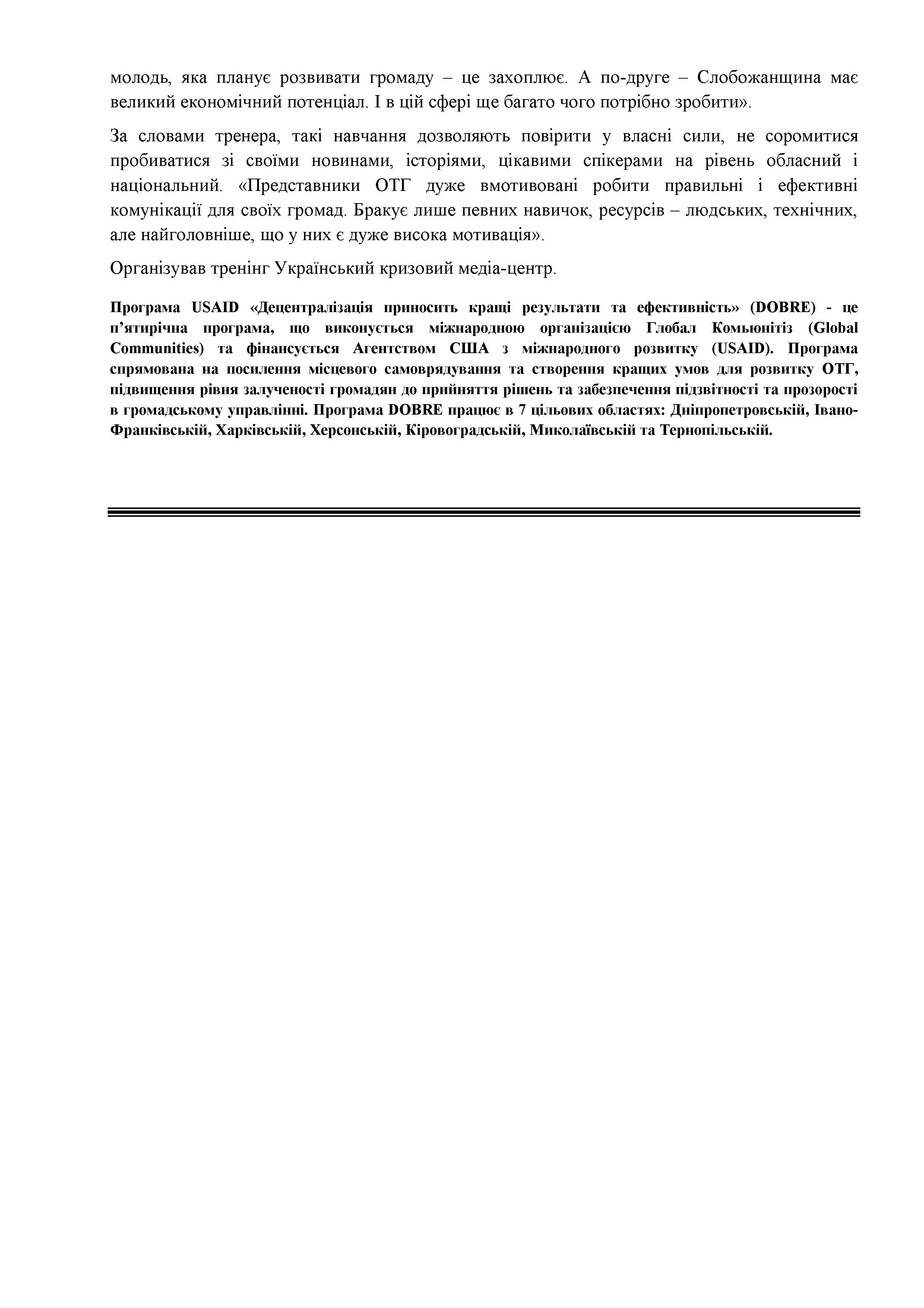 Прес-реліз тренінг у Харкові 12 грудня _12_