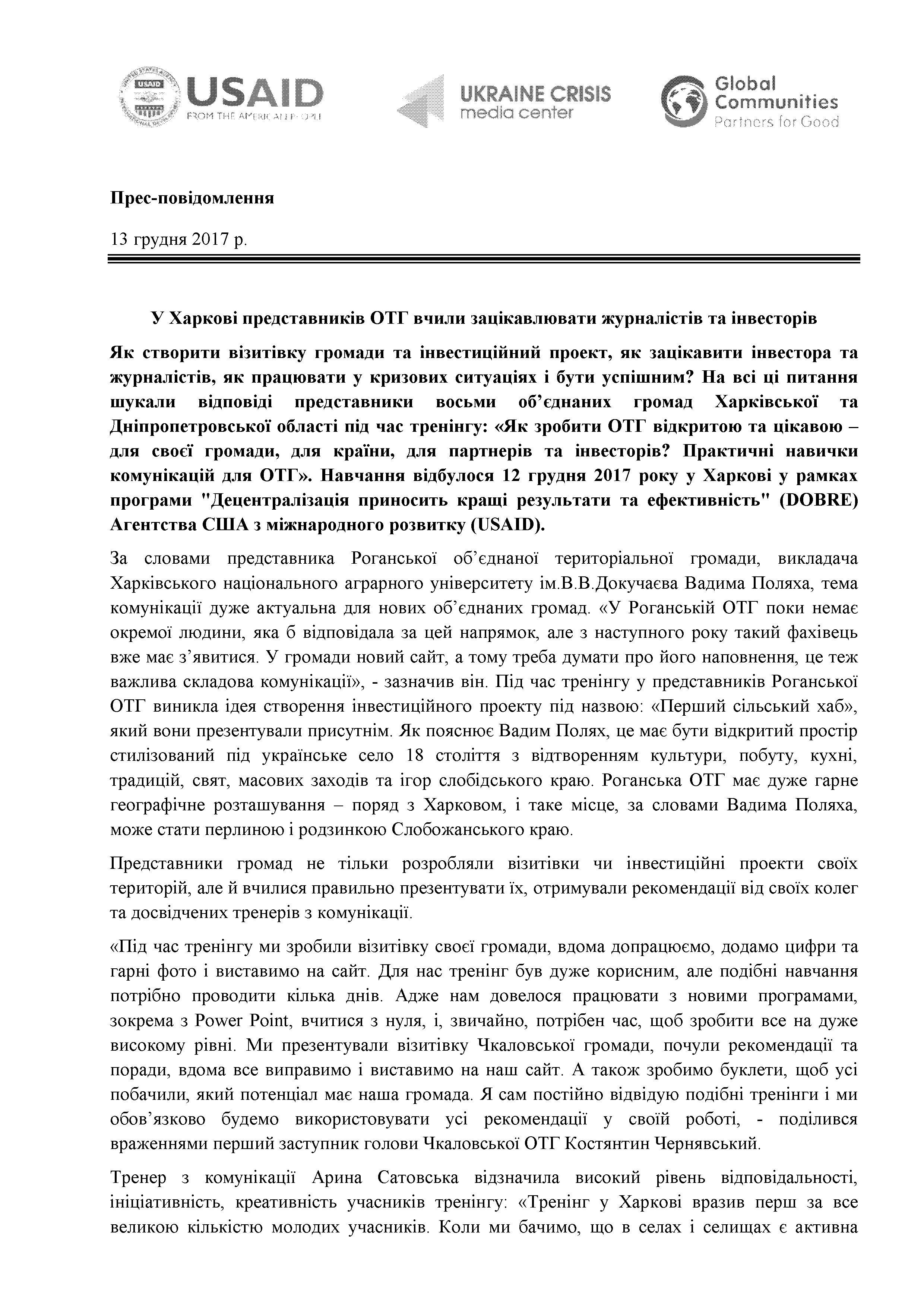 Прес-реліз тренінг у Харкові 12 грудня _1_