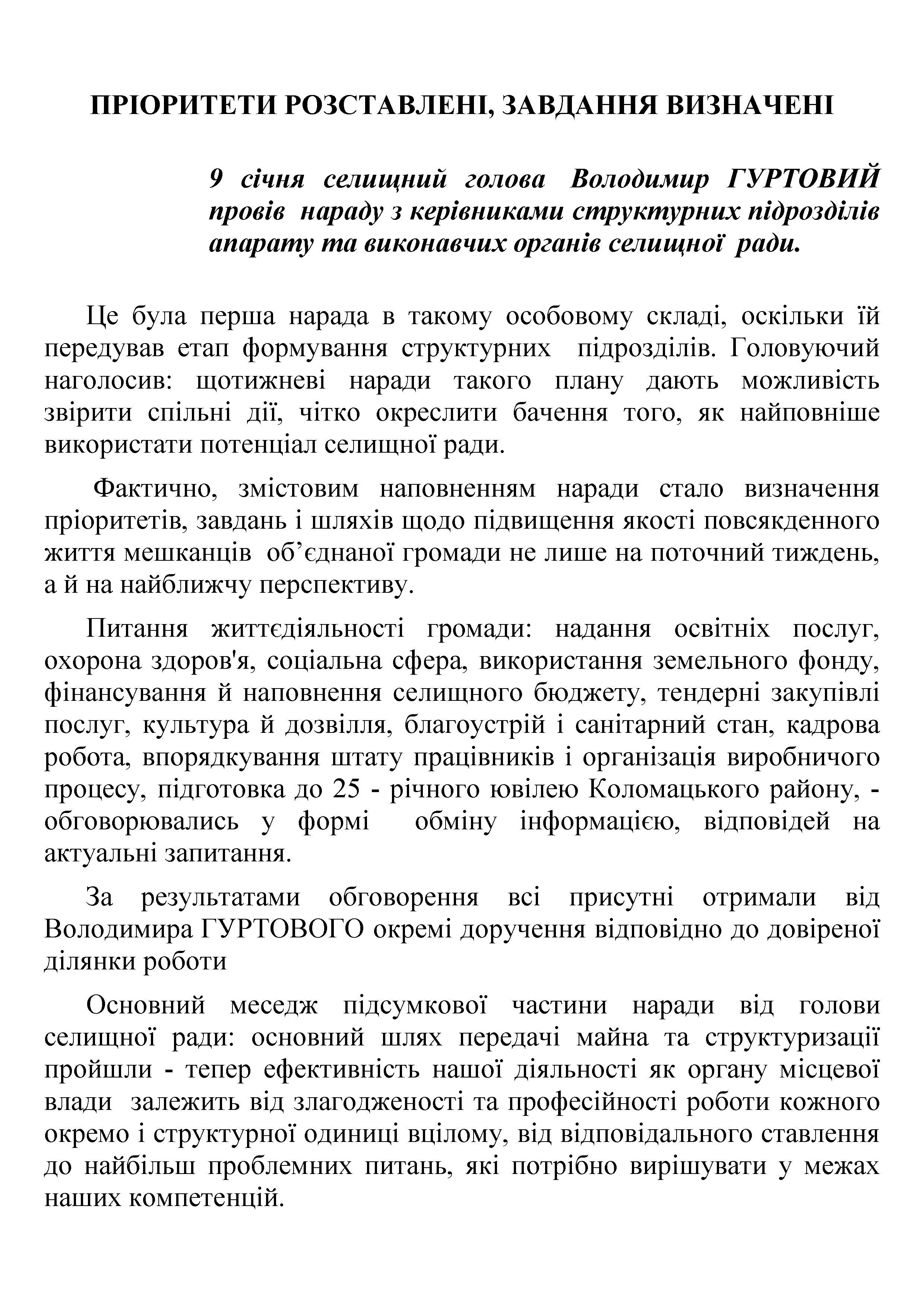 === Нарада у голови с-р