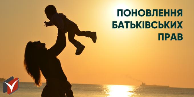 картинка поновлення батьківських прав