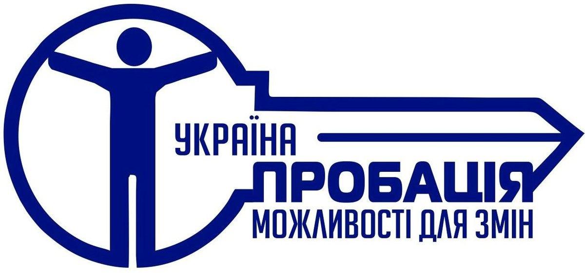 1200px-Пробація_в_Україні