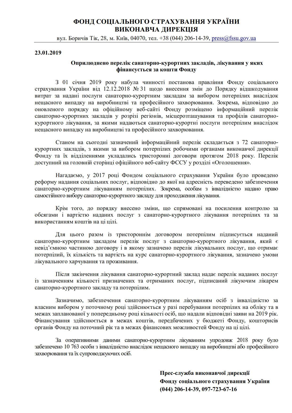 ФССУ_Перелік санаторіїв_1