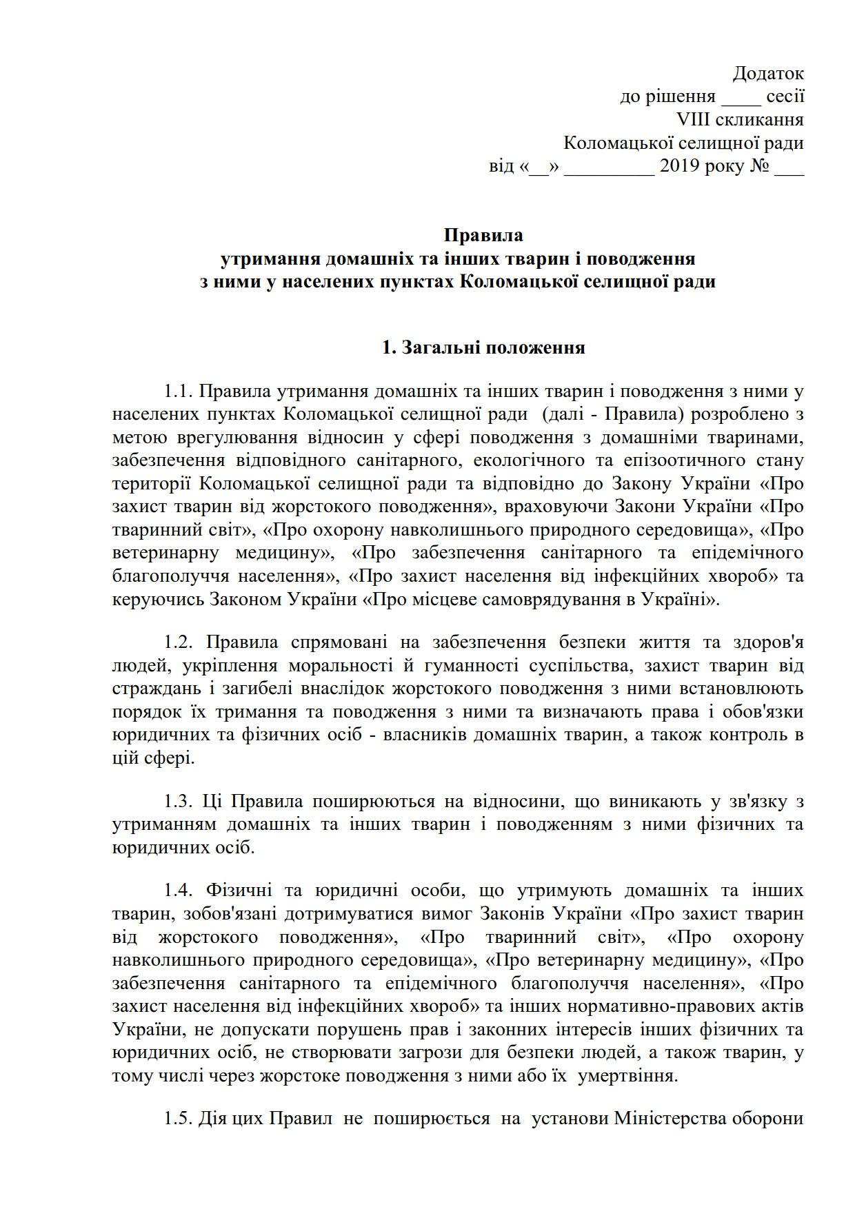 Правила утримання домашніх тварин коломак нов_02