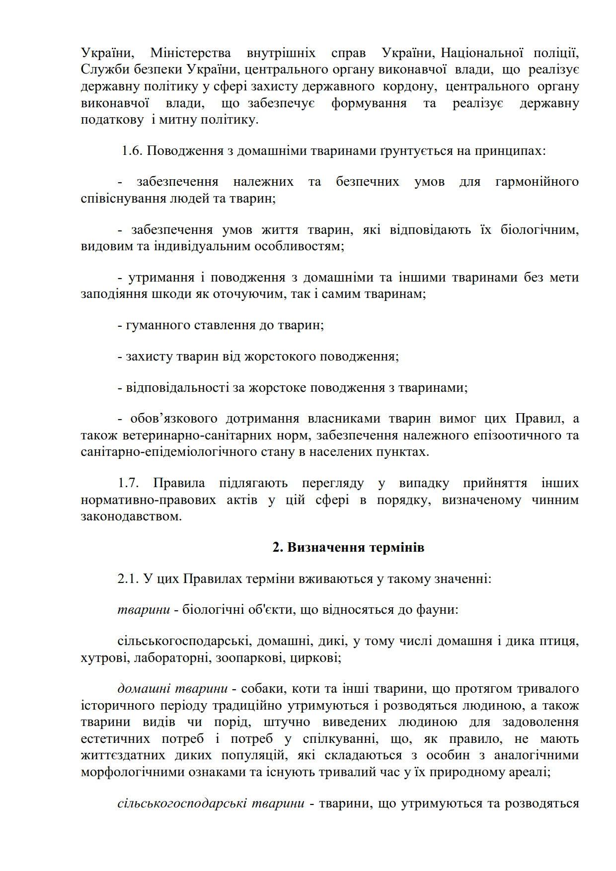 Правила утримання домашніх тварин коломак нов_03