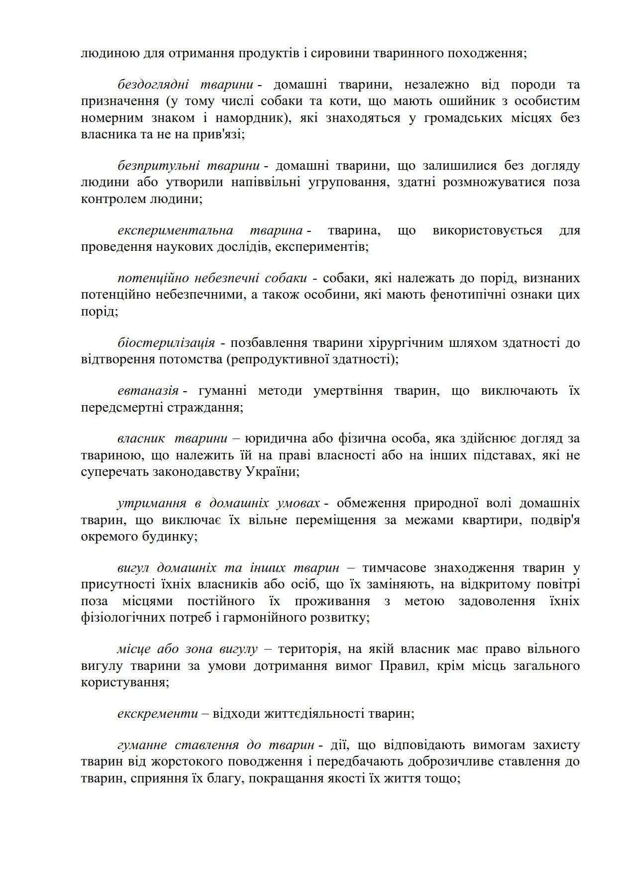 Правила утримання домашніх тварин коломак нов_04