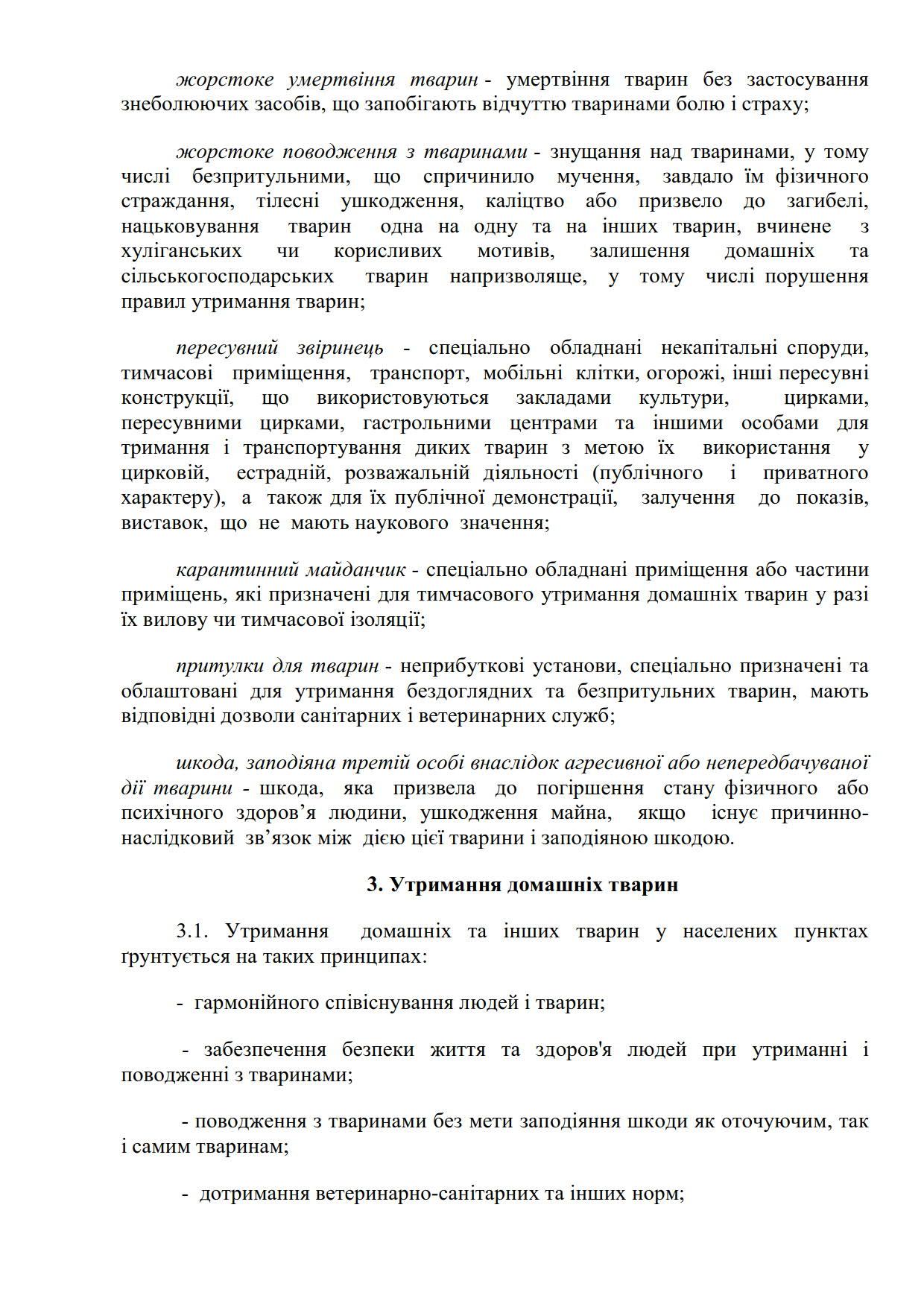 Правила утримання домашніх тварин коломак нов_05