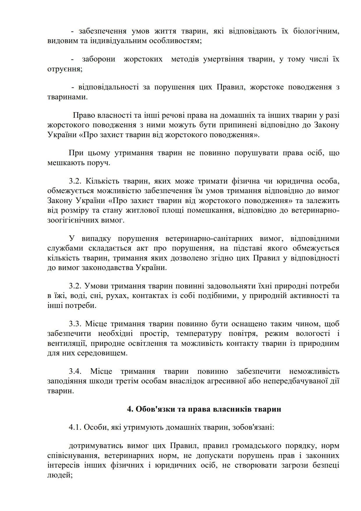 Правила утримання домашніх тварин коломак нов_06