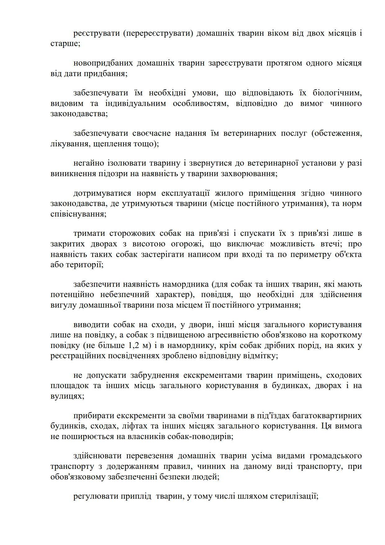 Правила утримання домашніх тварин коломак нов_07