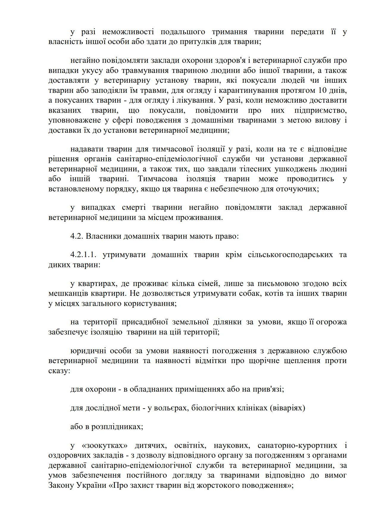 Правила утримання домашніх тварин коломак нов_08