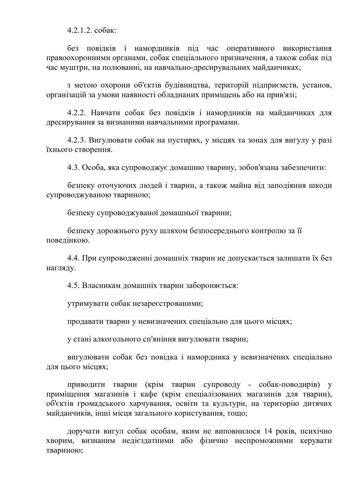 Правила утримання домашніх тварин коломак нов_09