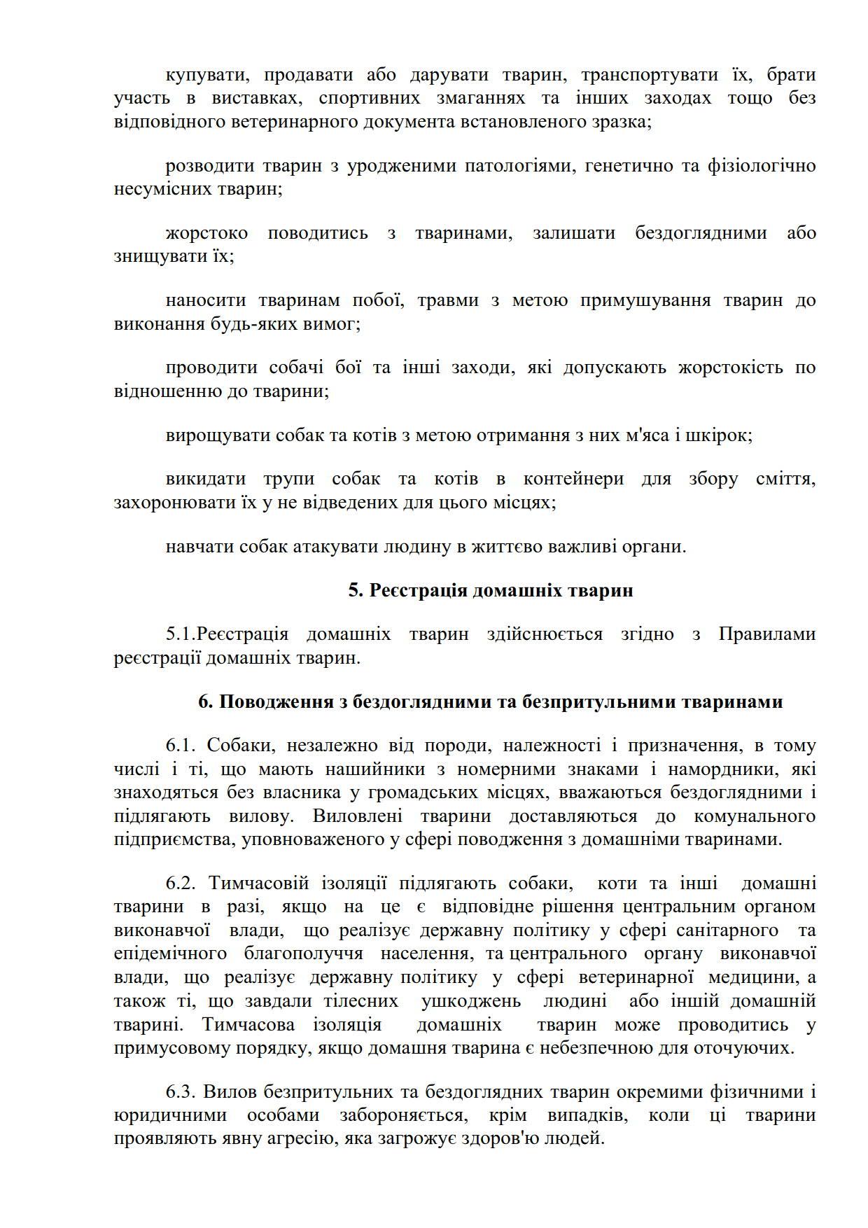 Правила утримання домашніх тварин коломак нов_10