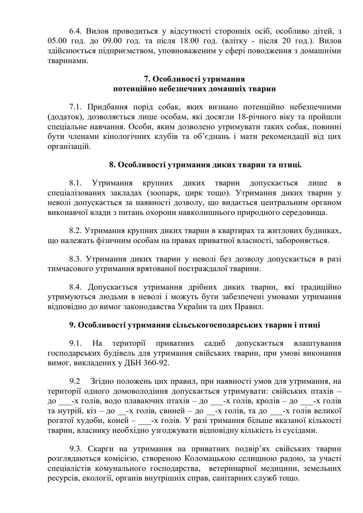 Правила утримання домашніх тварин коломак нов_11