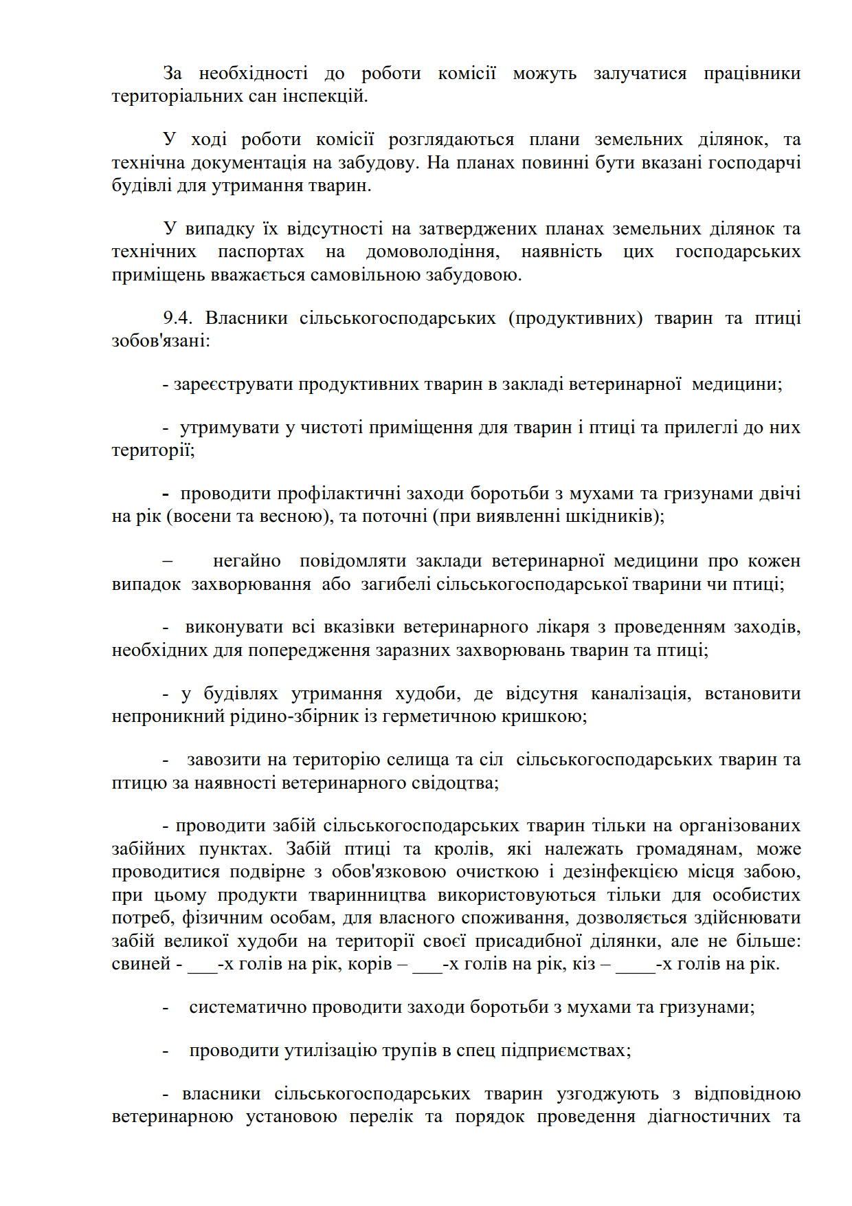 Правила утримання домашніх тварин коломак нов_12