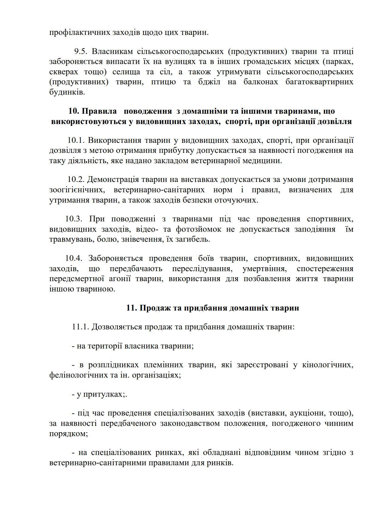 Правила утримання домашніх тварин коломак нов_13