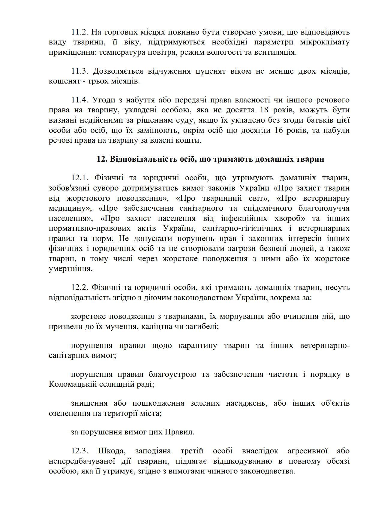 Правила утримання домашніх тварин коломак нов_14