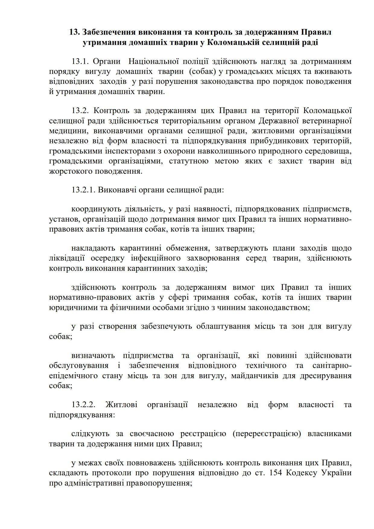 Правила утримання домашніх тварин коломак нов_15