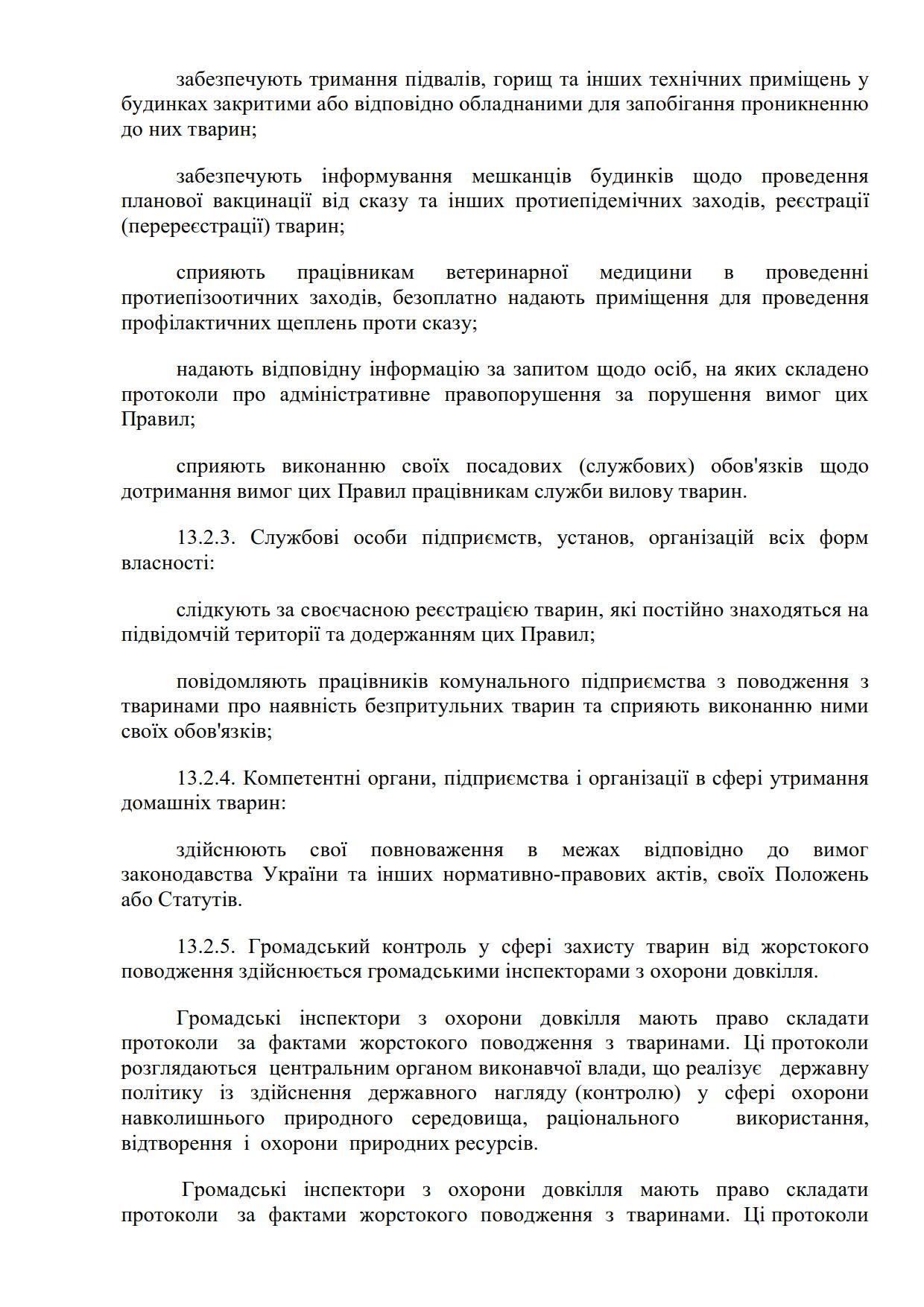 Правила утримання домашніх тварин коломак нов_16