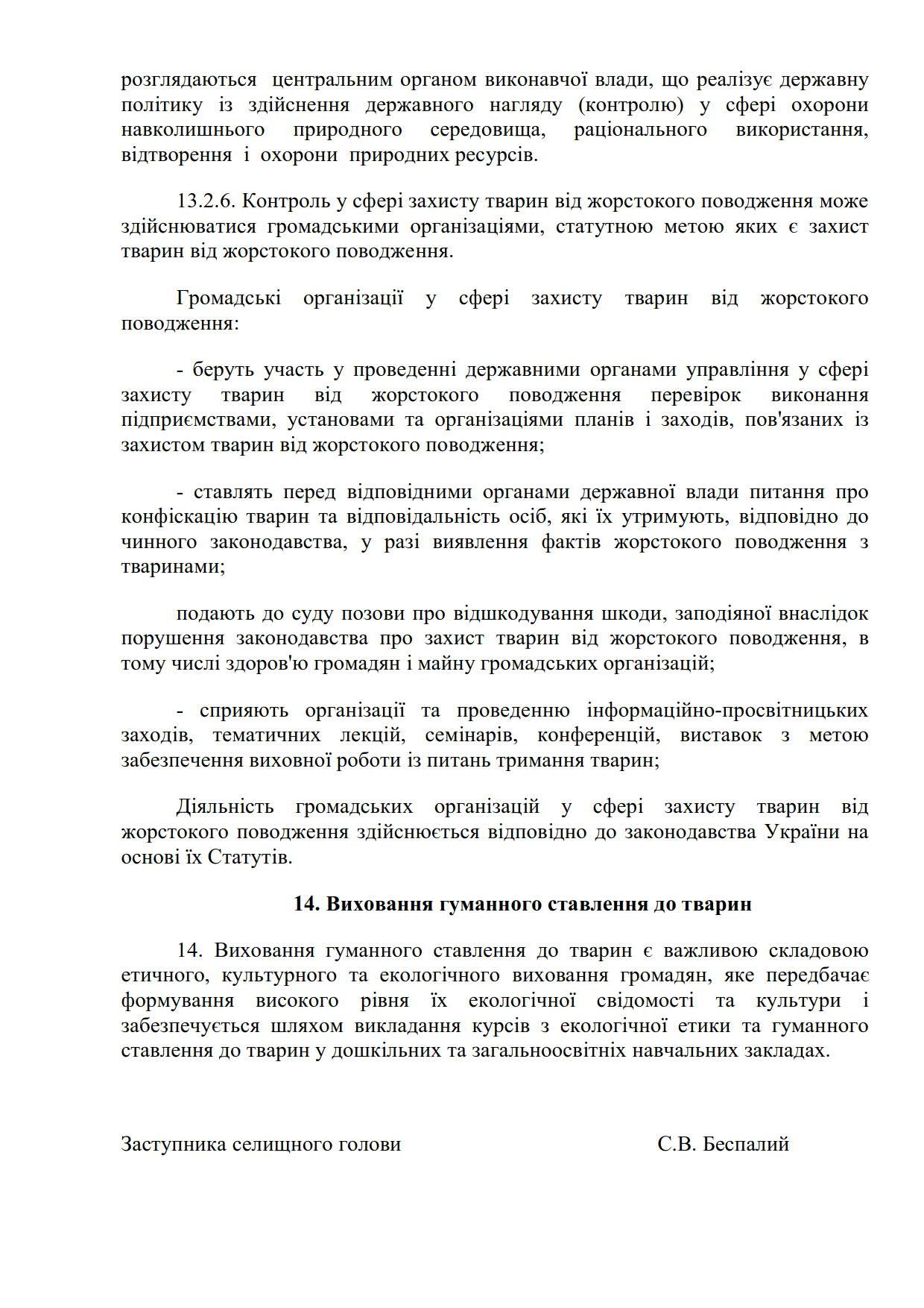 Правила утримання домашніх тварин коломак нов_17