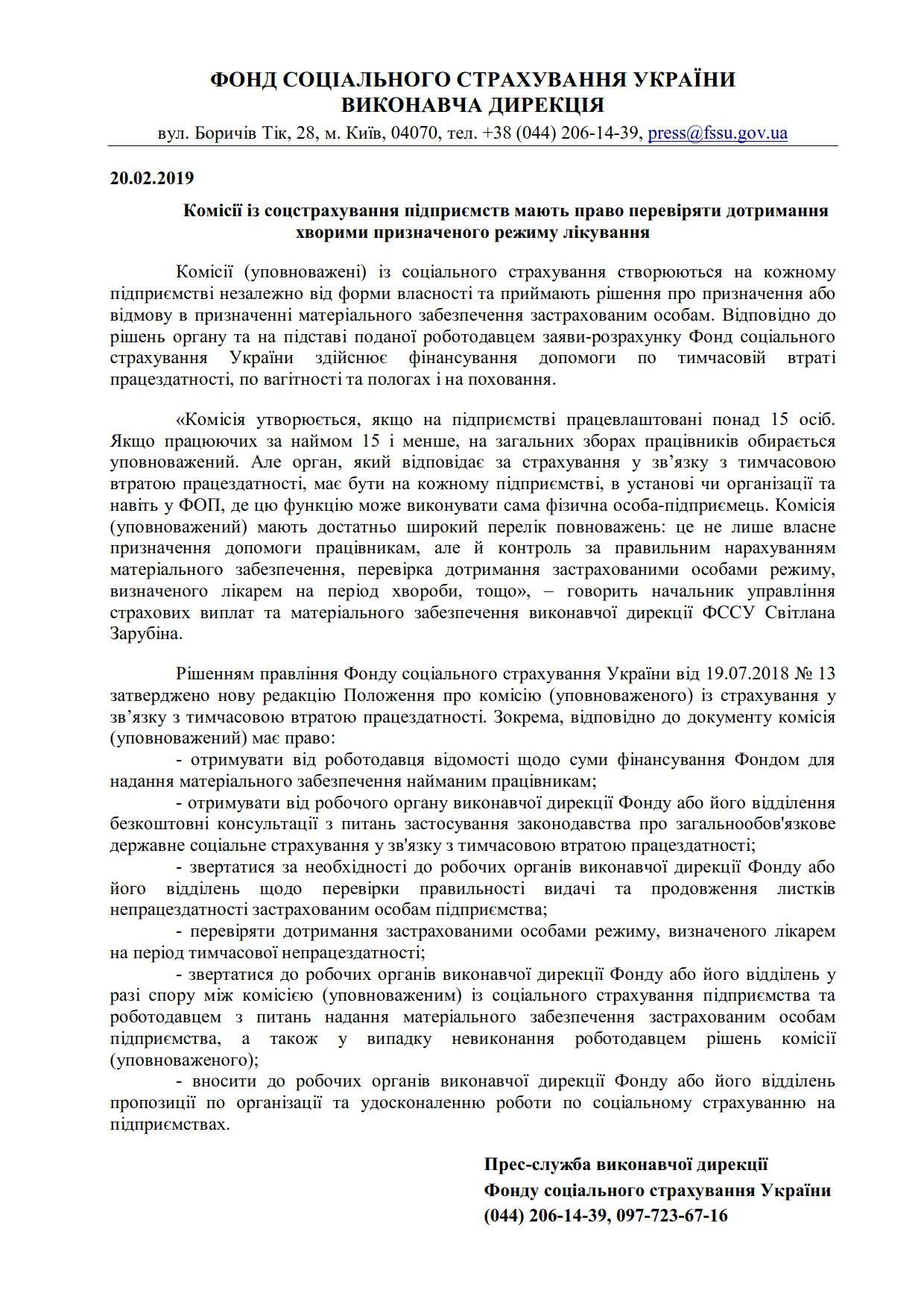 ФССУ_Повноваження комісії_1