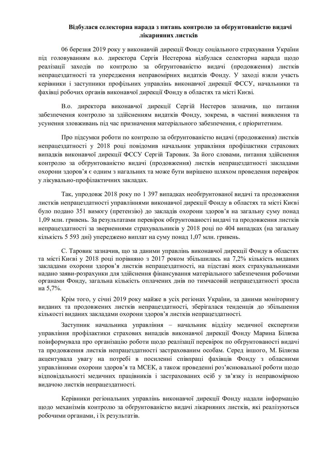 Селекторна нарада з контролю за лікарняними_06.03.19_1