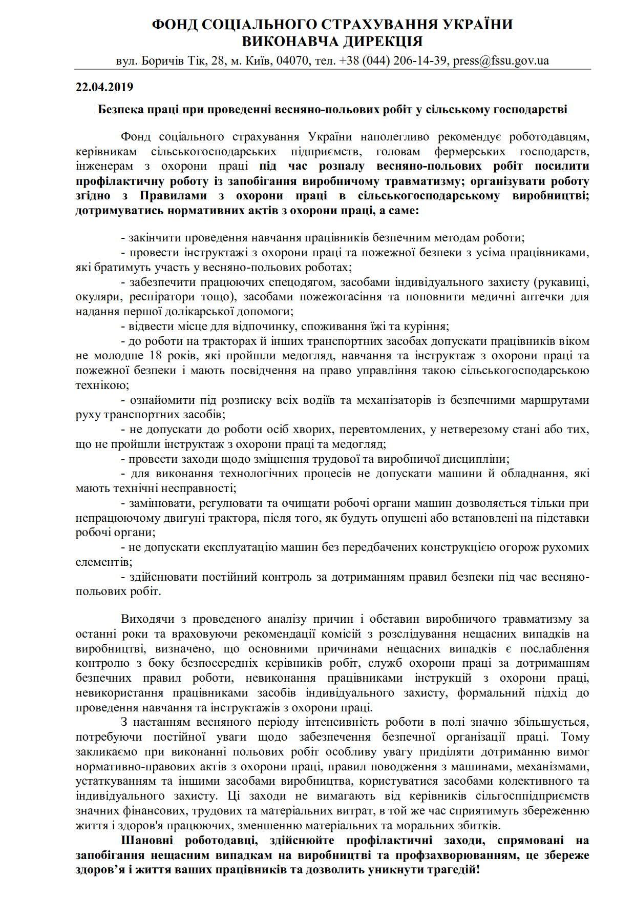 ФССУ_Безпека праці-1_1