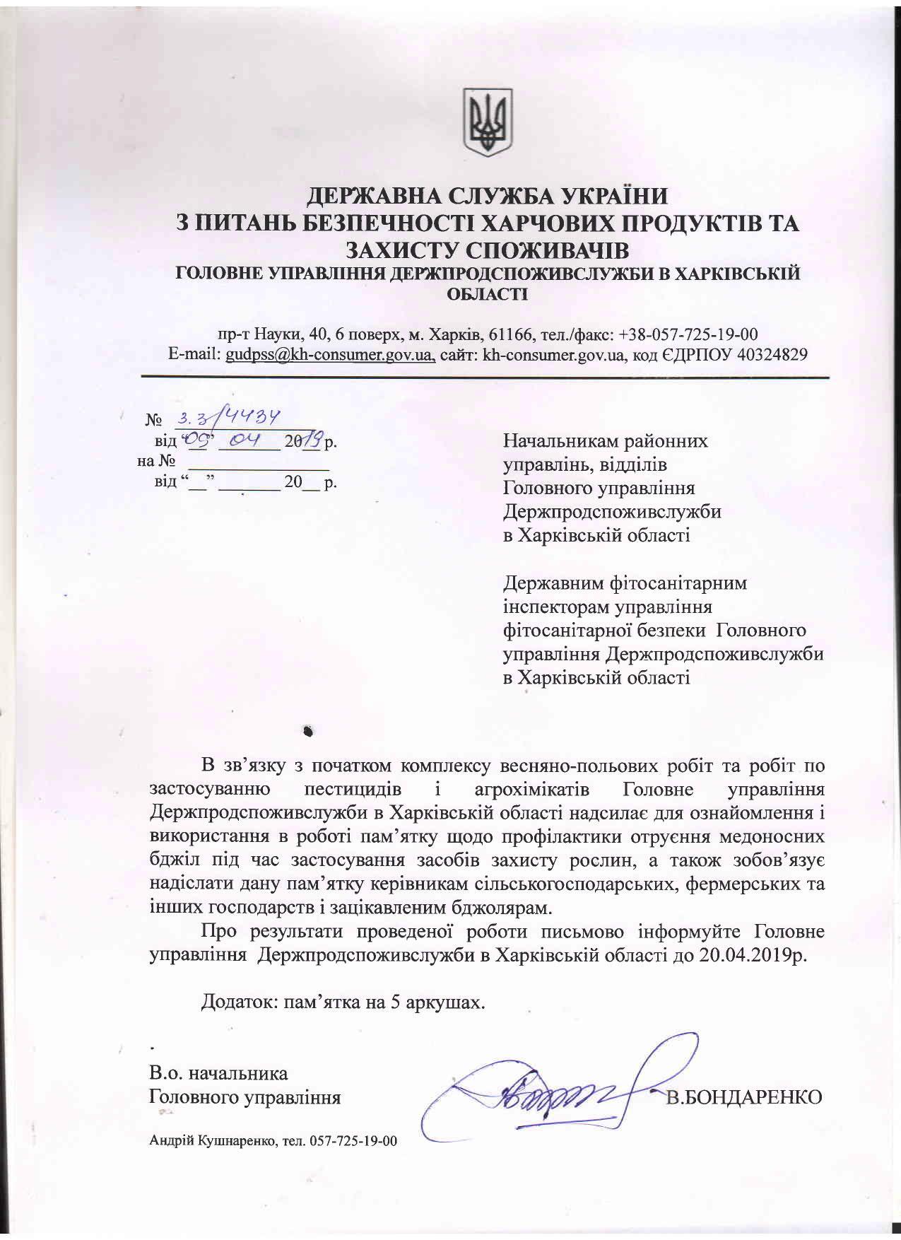 ПАМЯТКА-1_1