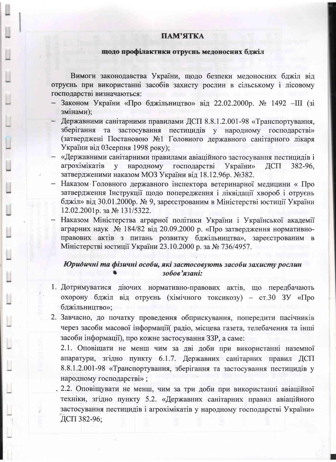 ПАМЯТКА-1_2