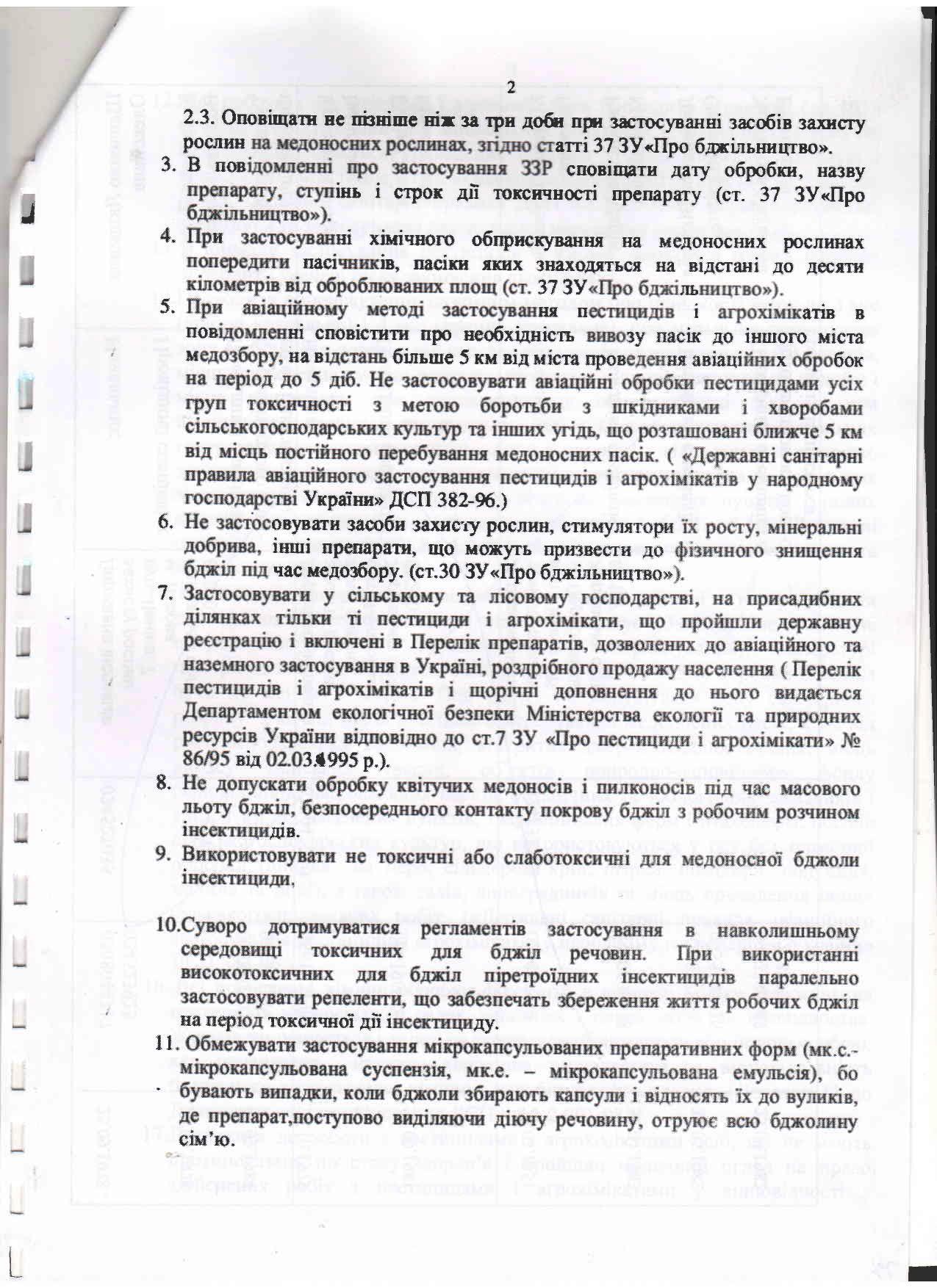 ПАМЯТКА-1_3