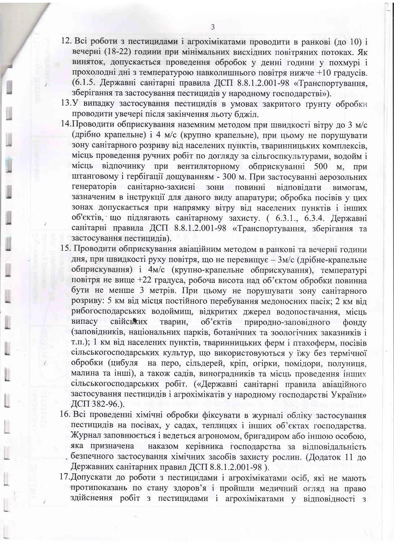 ПАМЯТКА-1_4