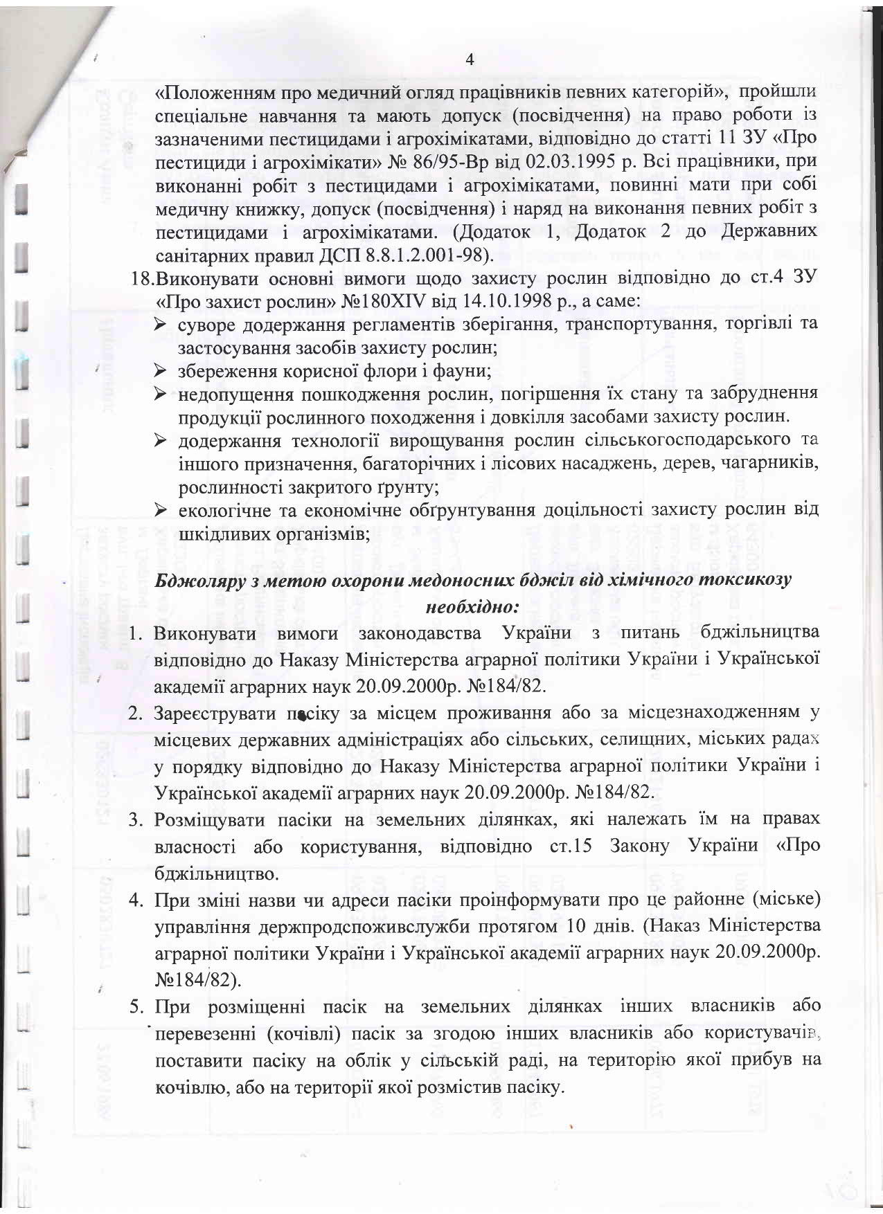 ПАМЯТКА-1_5