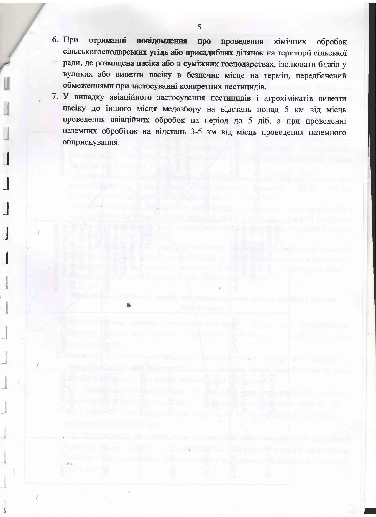 ПАМЯТКА-1_6