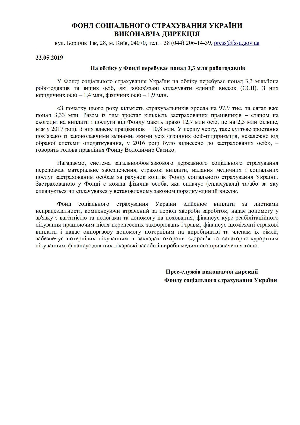 стаття на 29 05 ФССУ_збільшилась кількість страхувальників_1