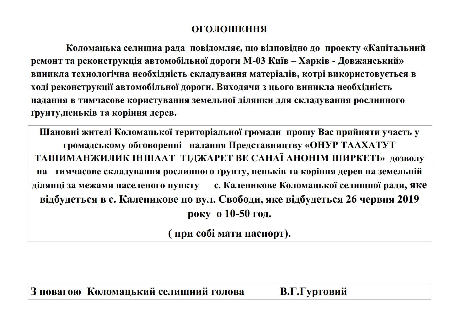 ОГОЛОШЕННЯ Каленикове_1