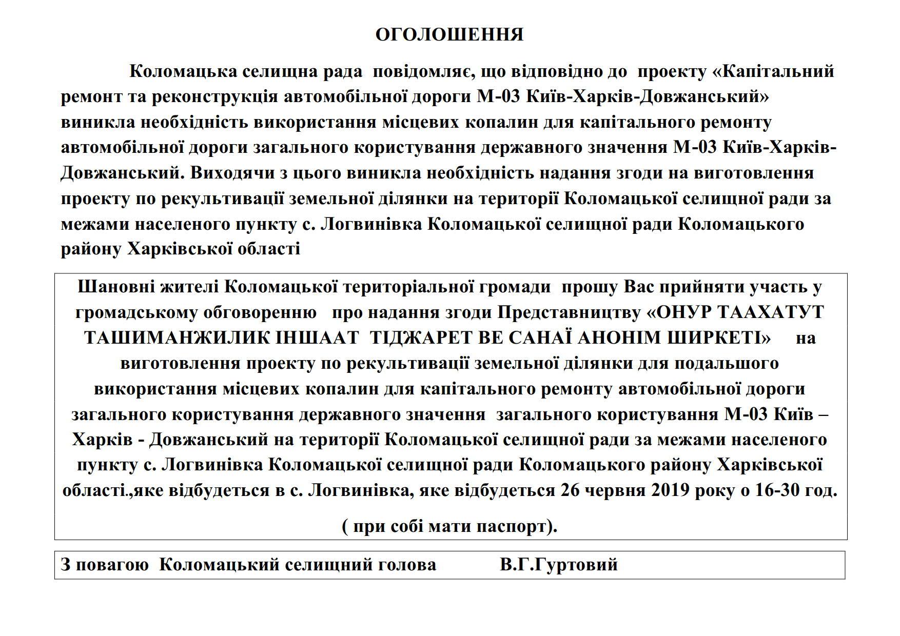 ОГОЛОШЕННЯ Логвинівка_1