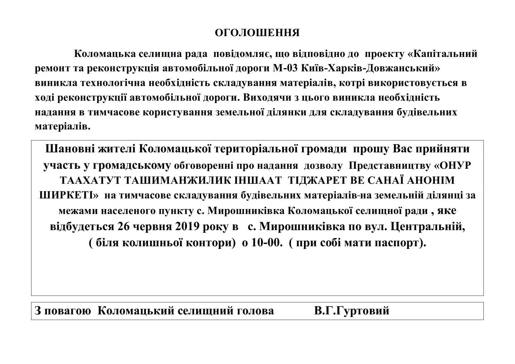 ОГОЛОШЕННЯ мирошниківка_1