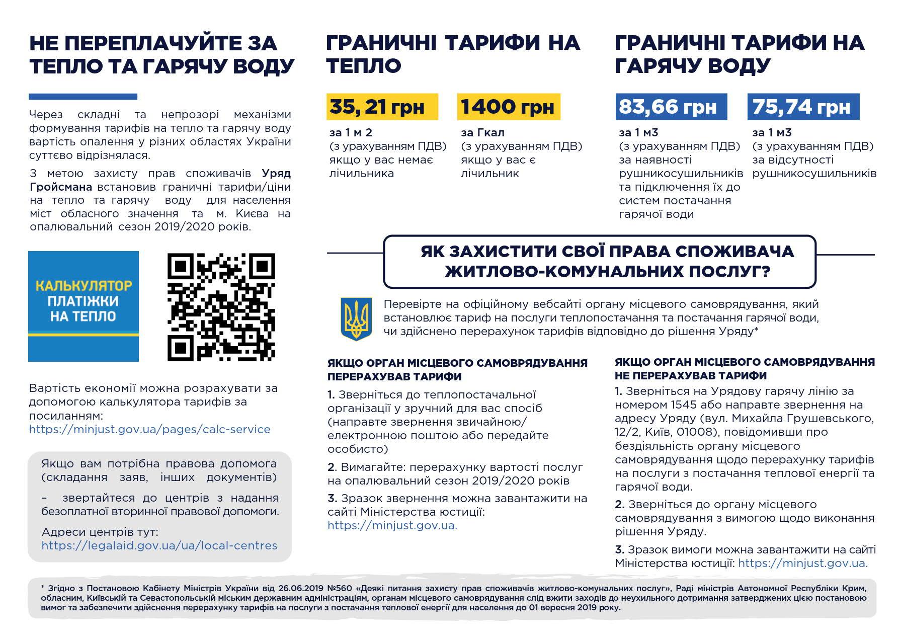 Буклет_платёжка1_2