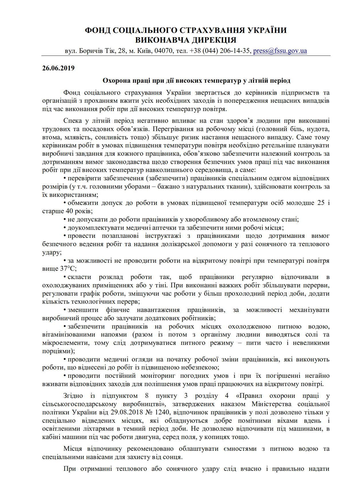 ФССУ_Охорона праці у літній період_1