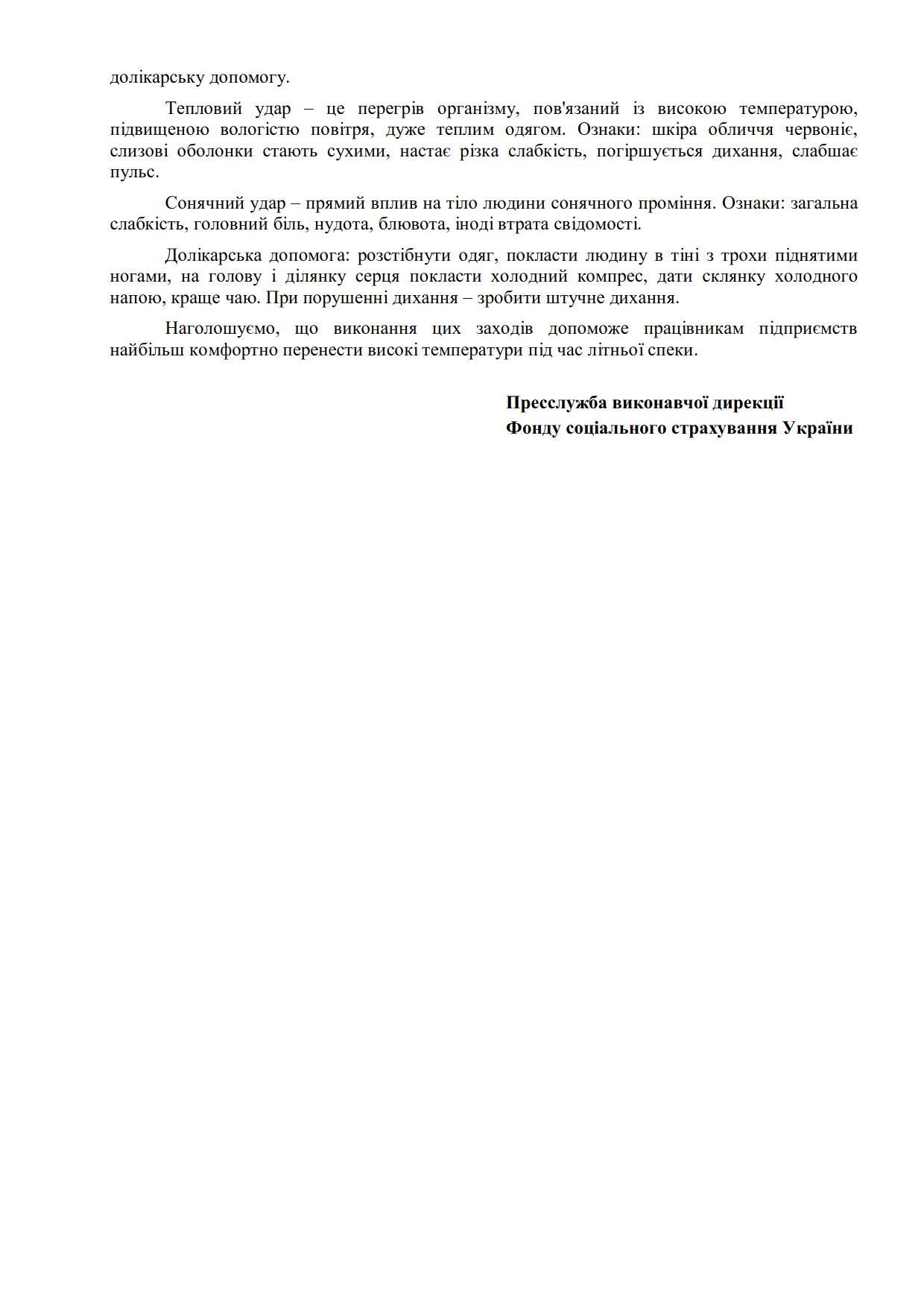 ФССУ_Охорона праці у літній період_2