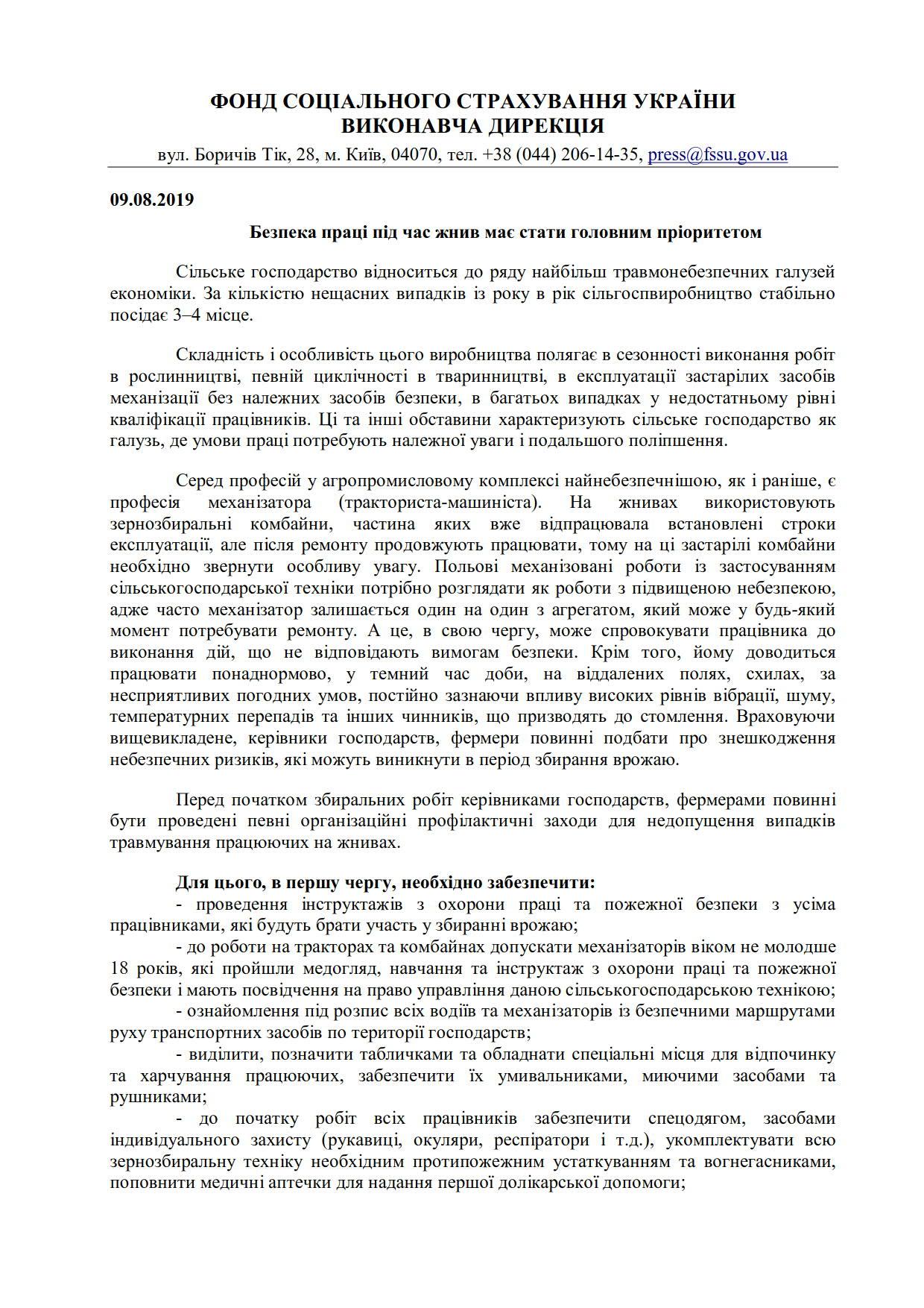 ФССУ_Безпека праці на жнивах_09.08.19_1