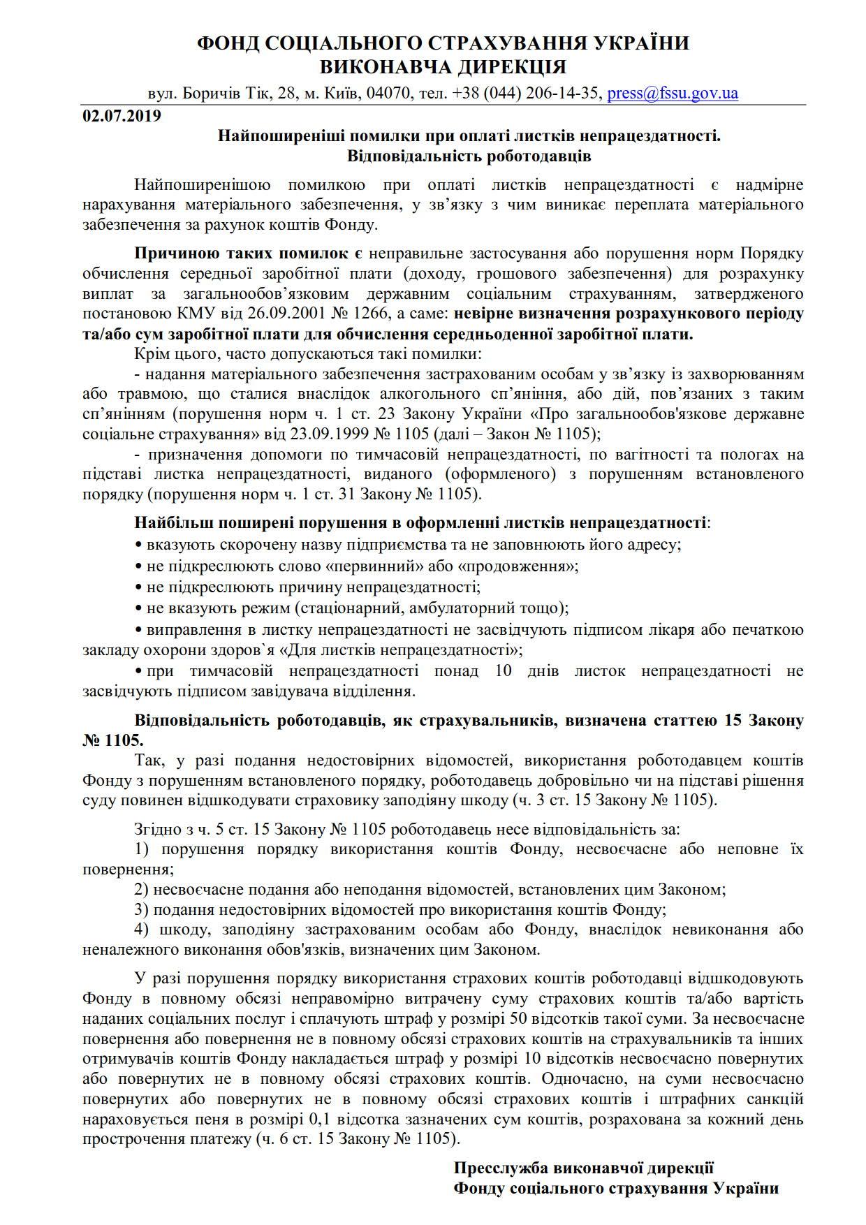 ФССУ_Найпоширеніші помилки при оплаті лікарняних_1